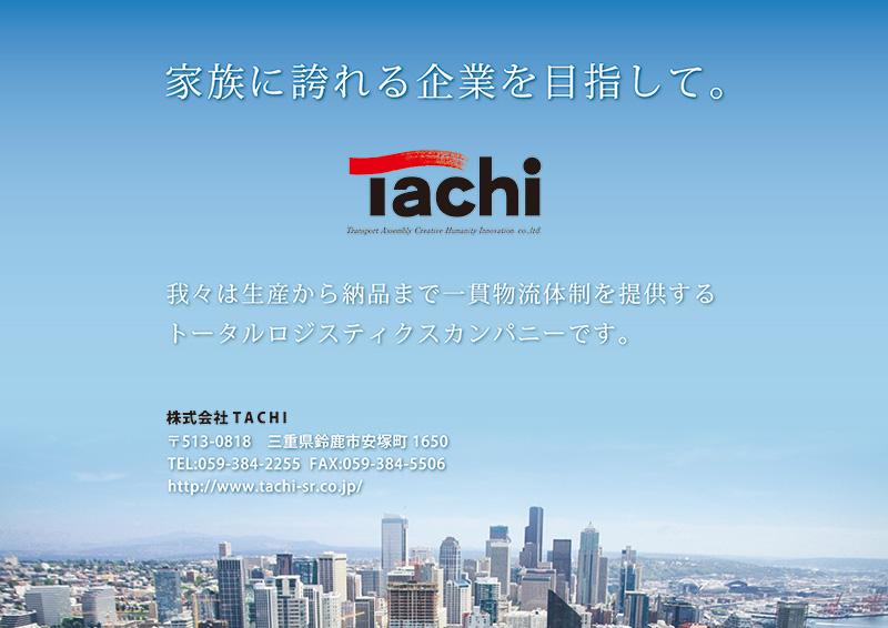 株式会社 TACHI
